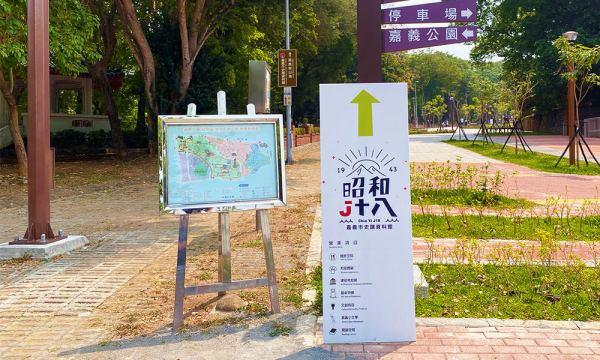嘉義市史蹟博物館在嘉義公園內