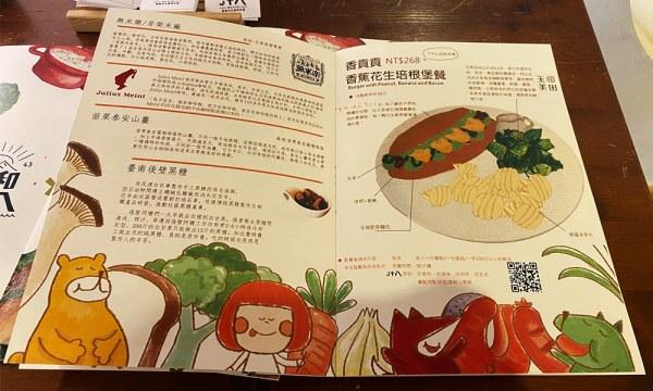 昭和J18咖啡廳菜單