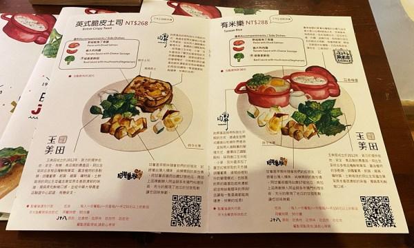 嘉義市史蹟博物館 咖啡廳菜單