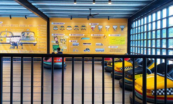 計程車博物館 計程碰碰車