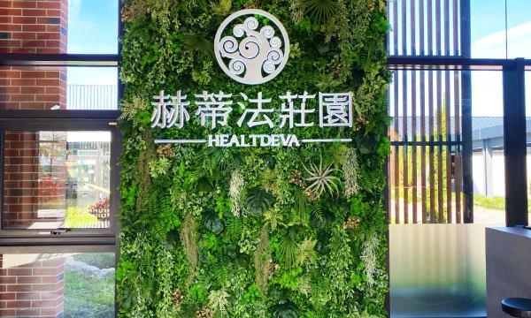 赫蒂法莊園綠牆