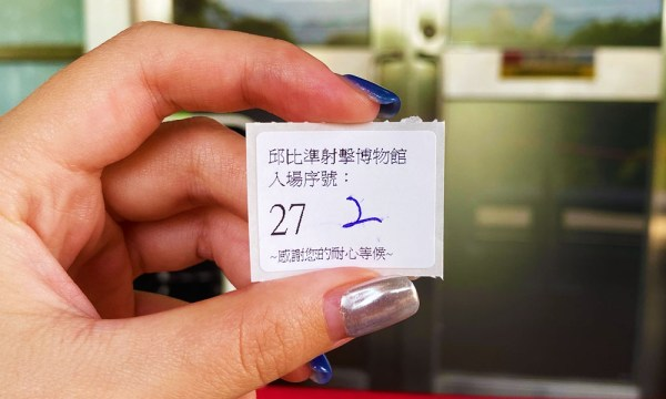 在博物館門口領取號碼牌