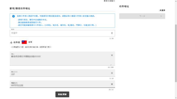 DOKODEMO的地址可以用繁體中文填寫