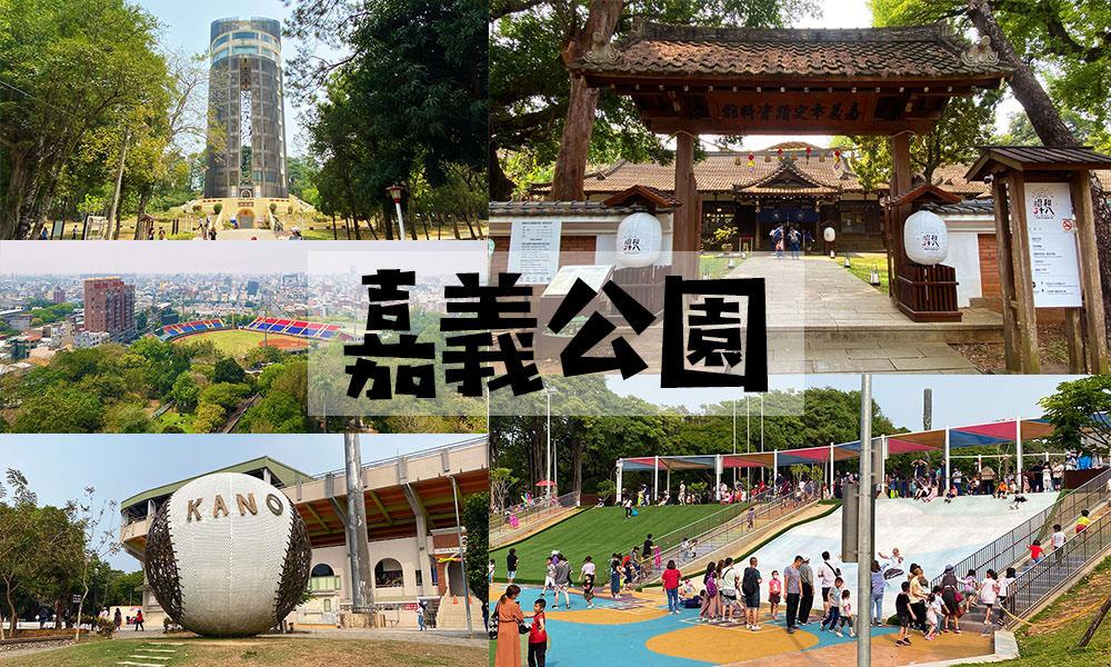 【嘉義景點】嘉義公園|神社.射日塔.滑草,超好玩的公園!