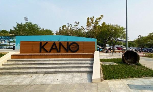 嘉義公園 KANO園區