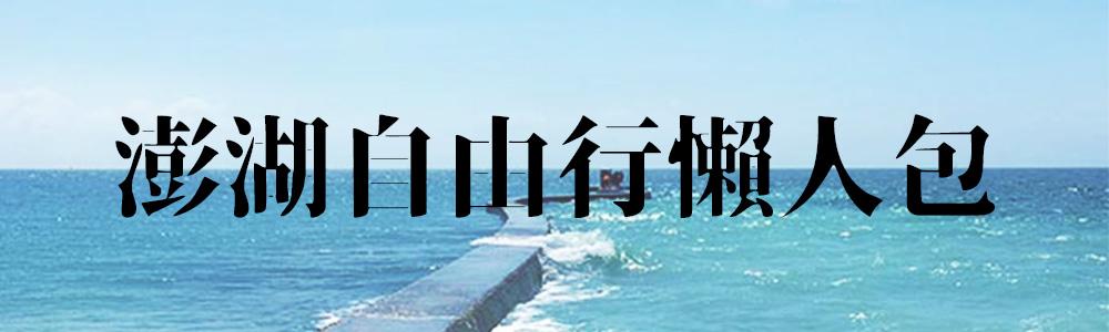 澎湖自由行懶人包