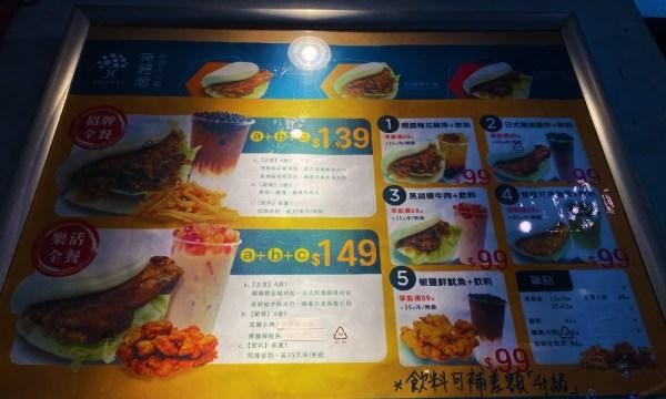 奇麗灣珍奶文化館 菜單