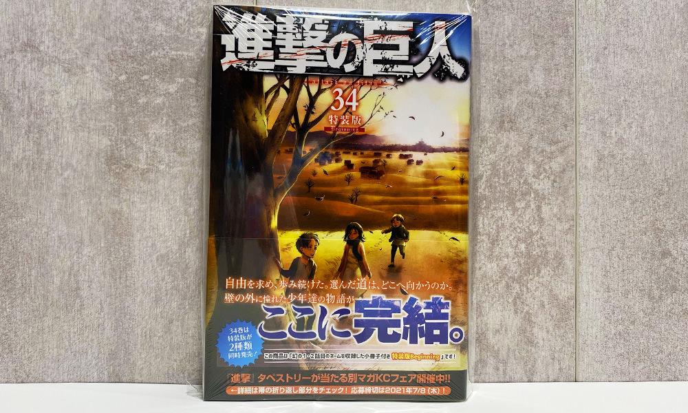 【日版漫畫開箱】進擊的巨人 第34卷(最終卷)特裝版 Beginning