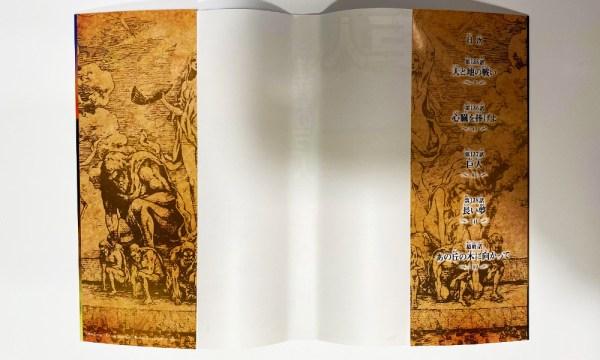 進擊的巨人第34卷 目錄