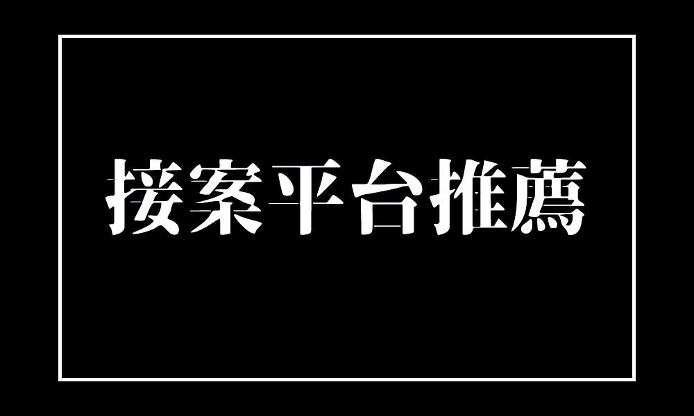 【接案平台推薦】台灣KOL自媒體媒合中心|網路接案分享&心得