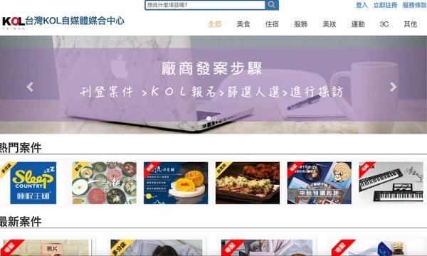 接案平台 推薦台灣KOL自媒體媒合中心