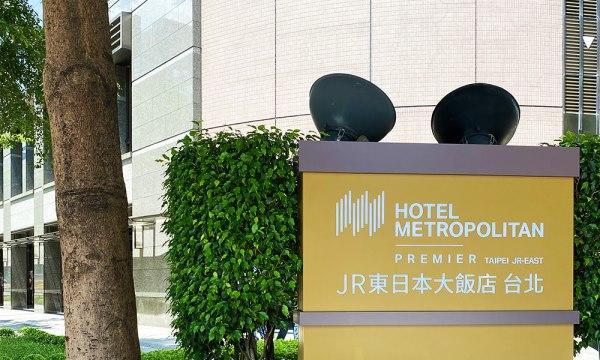 星宇航空門市對面是JR東日本大飯店