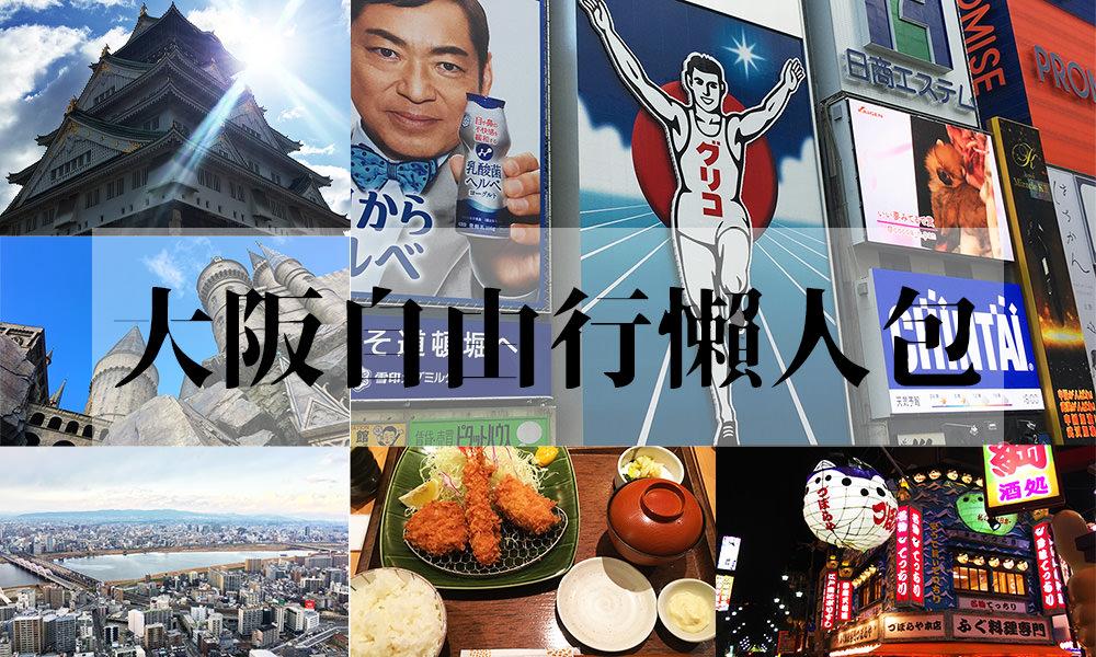 【大阪自由行】八天七夜行程、景點、美食、花費總整理