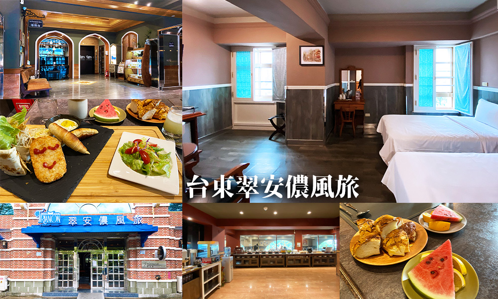 Read more about the article 【台東市區住宿】翠安儂風旅|法式風格旅館,還有甜點和餐酒館