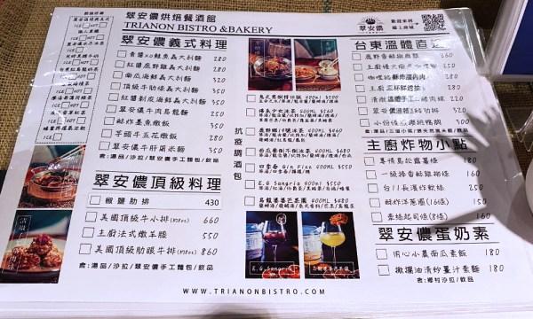 翠安儂風旅 餐酒館菜單