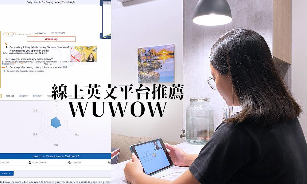 Read more about the article WUWOW―最有效的線上英文學習,2021實際上課心得推薦!