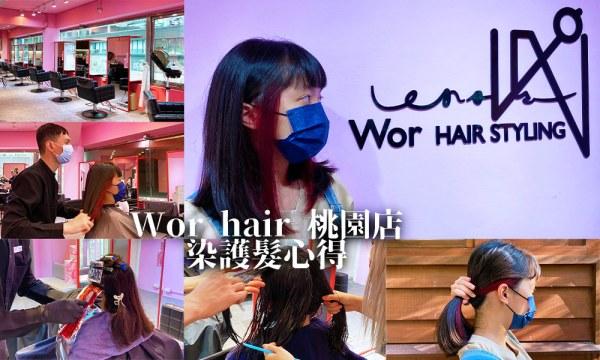 Wor hair桃園店 評價