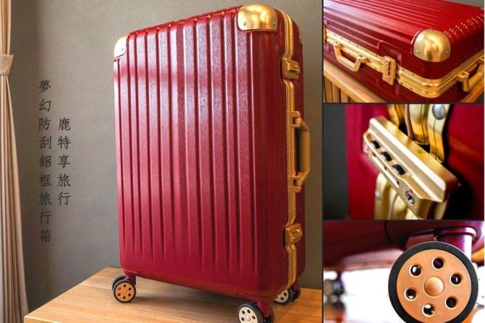 26吋行李箱推薦 | 鹿特夢幻防刮鋁框旅行箱 – 陪我中部旅遊的復古箱