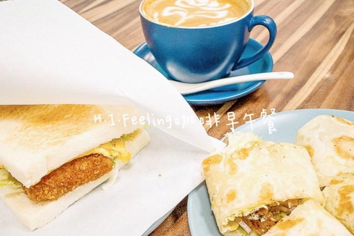 台北文山美食 | H.I.Feeling Coffee – 政大校園美食/有蛋餅 咖啡 漢堡吐司等輕食的早午餐店推薦