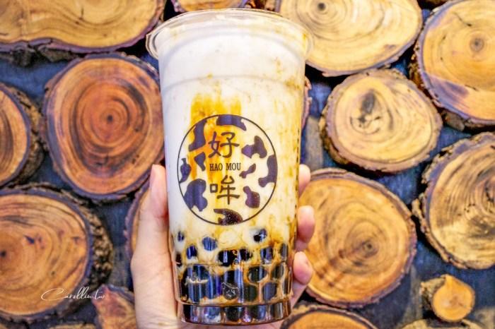 新竹飲料店 | 好哞 HAO MOU – 來自台南柳營的手搖飲/職人珍珠黑糖鮮奶