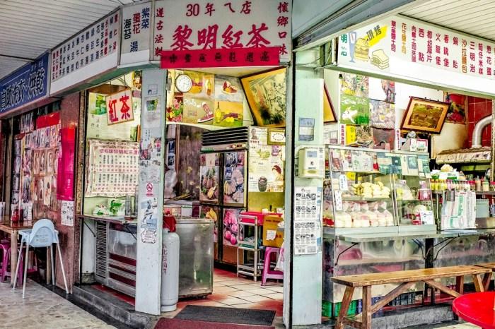 黎明紅茶   花蓮在地人推薦美食,30年古早味傳統早餐店,蛋餅吐司口味多,喝紅茶配台式馬卡龍