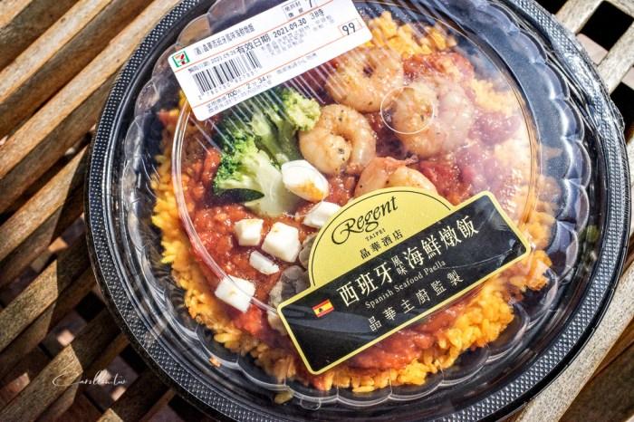 711 x 晶華酒店:西班牙海鮮燉飯|經典料理銅板價錢