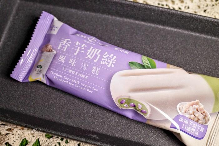 天仁茗茶x小美冰淇淋:香芋奶綠風味雪糕|茉香綠茶+芋頭芋園的聯名冰棒