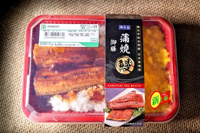 711蒲燒鰻魚飯 超商就能吃到鰻魚飯便當,還有銅板價的鰻魚飯糰