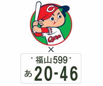 カープコラボ!福山ご当地ナンバープレートが2018年秋から交付