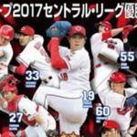 2017・リーグ優勝記念乗車券、広島電鉄が限定2万セット発売へ