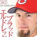 エルドレッドの著書、カープ史上最強助っ人が広島愛と成功法則綴る!