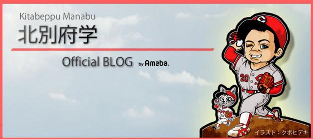 元広島カープのエース・北別府氏がアメブロを更新する「深イイ」理由