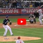 新外国人、ジョニー・ヘルウェグ投手入団「最速161キロ」【動画】