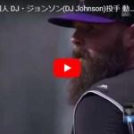新外国人、DJ・ジョンソン(DJ・Johnson)投手【動画】