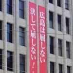 カープが懸垂幕「広島は屈しない」、新型コロナ受け、メッセージ発信