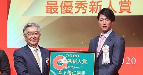 森下暢仁がセ・リーグの最優秀新人賞、大瀬良以来の球団10人目快挙