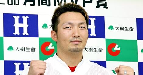 誠也、9年目で月間MVP初受賞「坂倉様に負担をかけないように…」
