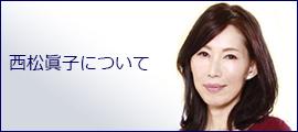 西松眞子について