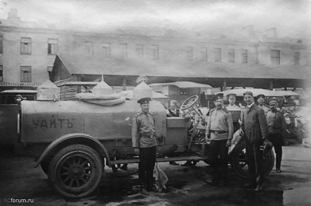 1912. Автомобиль-цистерна  White - участник пробега штабныx и санитарных автомобилей.