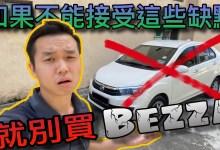 Photo of 如果你不能接受這些缺點就千萬不要買Perodua Bezza!