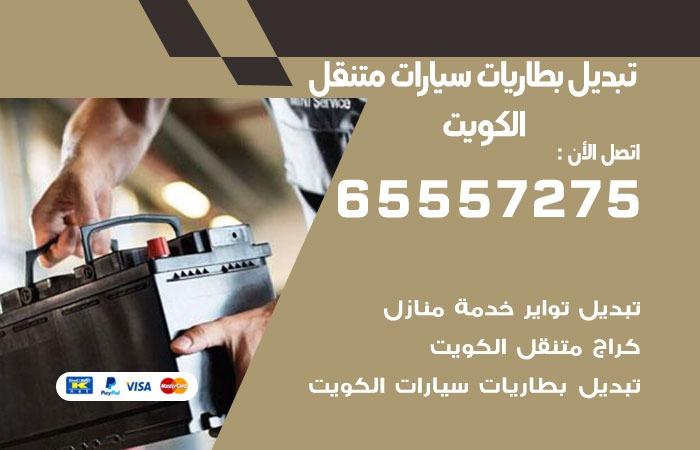تبديل بطاريات سيارات متنقل المنطقه العاشره