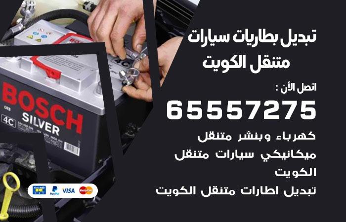 تبديل بطاريات سيارات متنقل مبارك الكبير