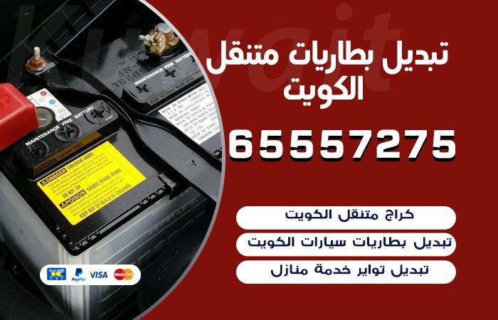 تبديل بطاريات متنقل الكويت