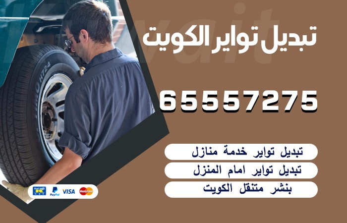 تبديل تواير الكويت