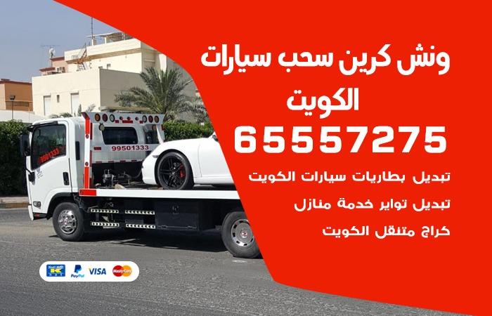ونش كرين سحب سيارات الكويت