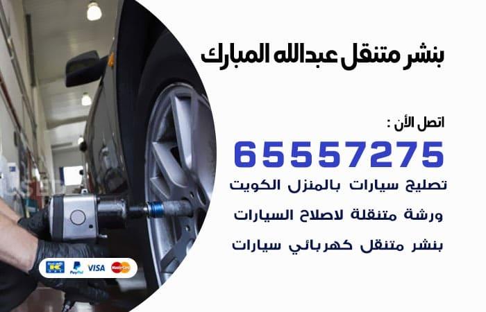بنشر متنقل جمعية عبدالله المبارك