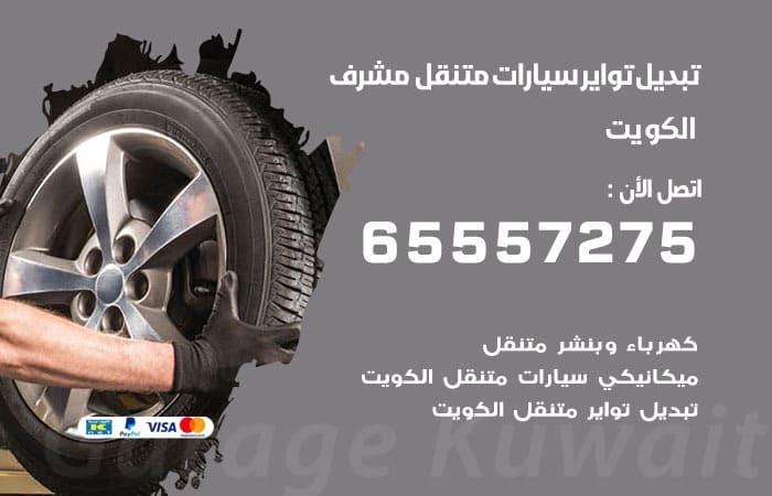 تبديل تواير سيارات متنقل مشرف