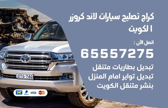 كراج تصليح لاند كروز الكويت