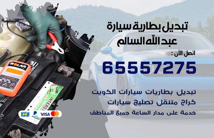 تبديل بطارية سيارة عبد الله السالم