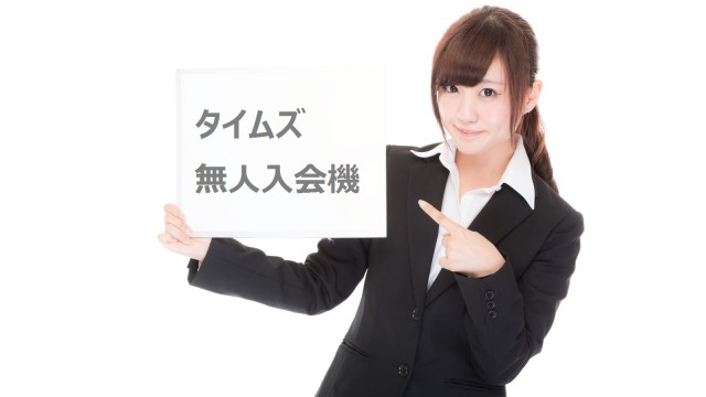 girl-times-unmanned-contract